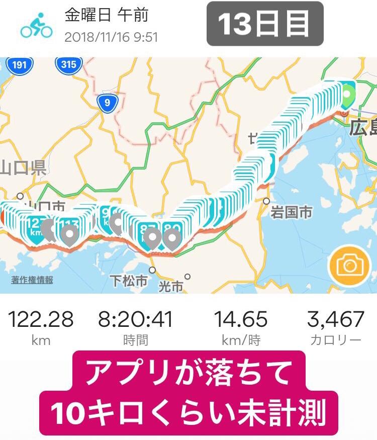 東京→福岡自転車横断13日目:広島→新山口 〜選択ミスと最終日前夜〜