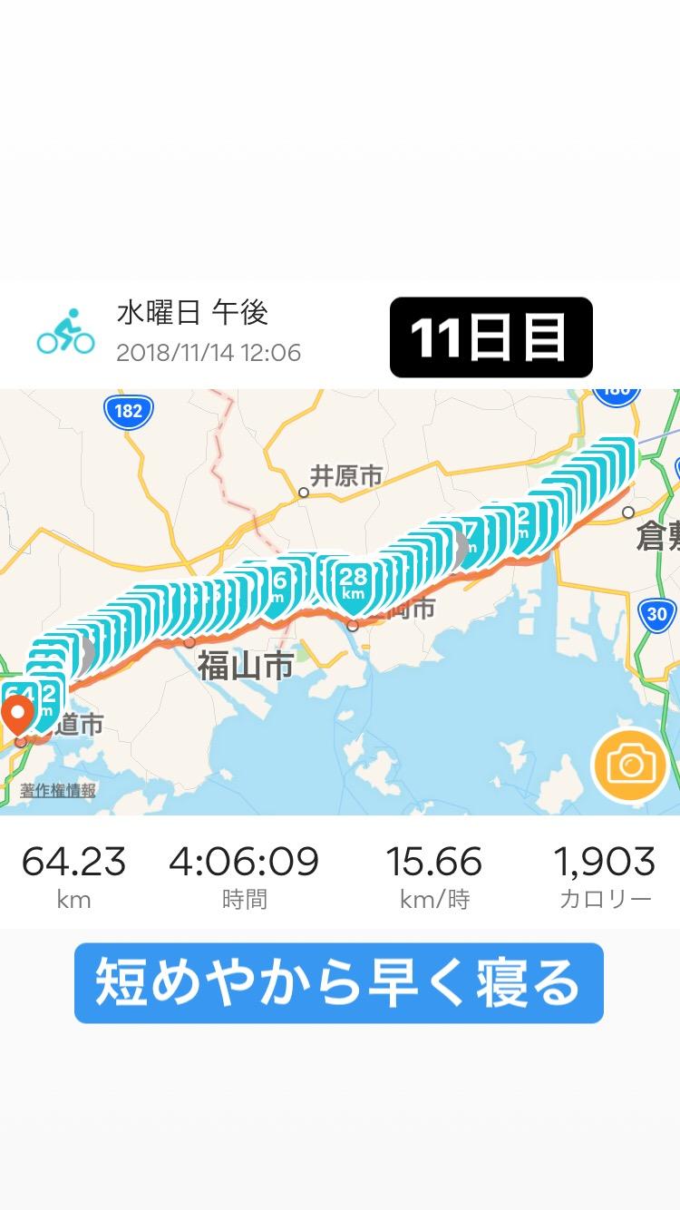 東京→福岡自転車横断11日目:倉敷→尾道 〜疲労蓄積と明日への準備〜