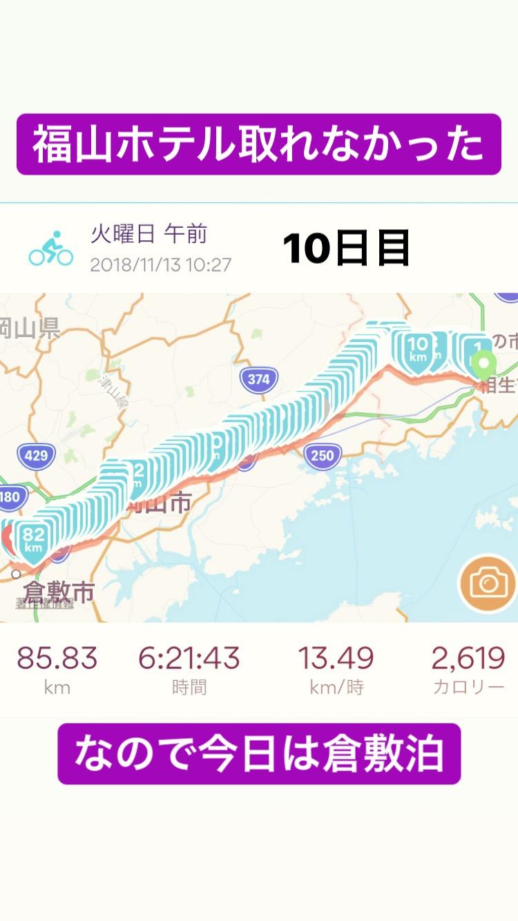 東京→福岡自転車横断10日目:相生(兵庫)→倉敷 〜宿泊地変更と超朝型へのシフト〜