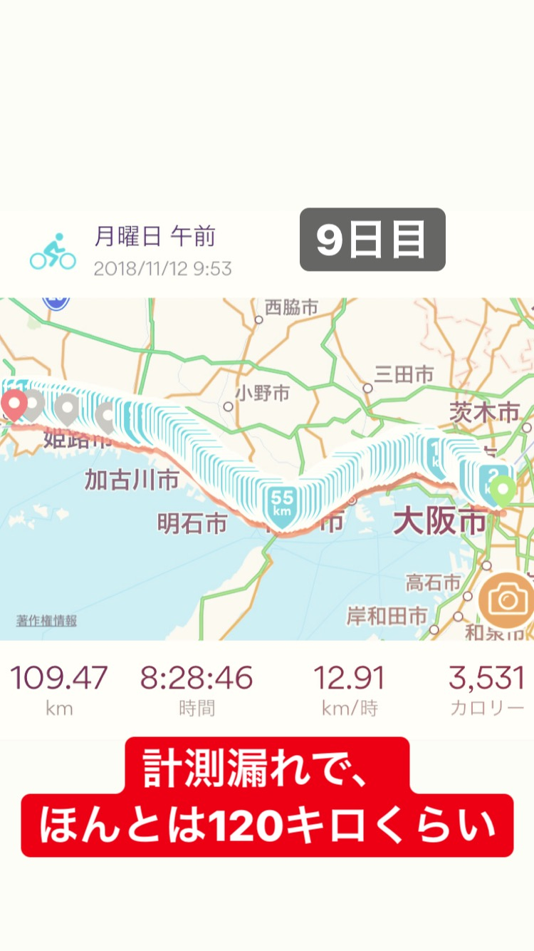 東京→福岡自転車横断9日目:大阪→相生(兵庫) 〜夜の細道を越えて〜